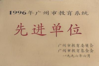 G:\學校簡介及相關資料\學校榮譽\96年市教育系統先進單位.jpg