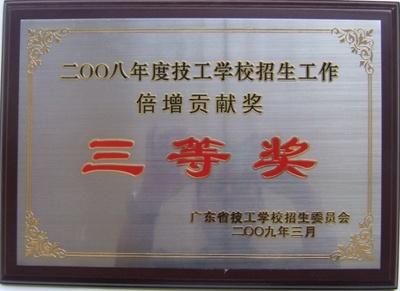 G:\學校簡介及相關資料\學校榮譽\08年招生倍增貢獻獎.jpg