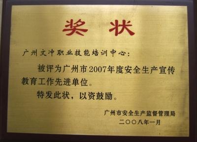 G:\學校簡介及相關資料\學校榮譽\07年市安全生產教育先進獎.jpg