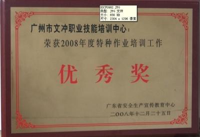 G:\學校簡介及相關資料\學校榮譽\08年市特種作業培訓優秀獎.jpg