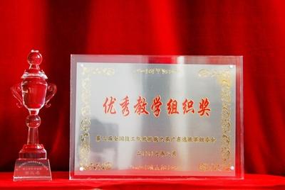 G:\學校簡介及相關資料\學校榮譽\07年技能大賽優秀教學組織獎.jpg